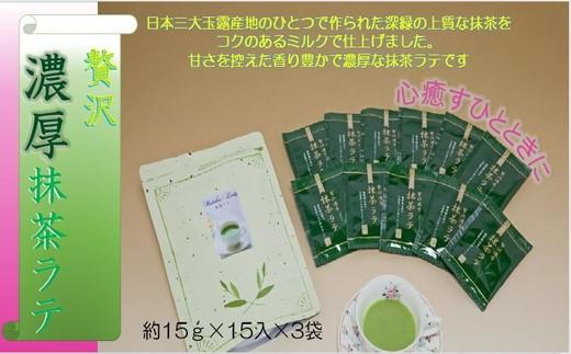 153-628 贅沢濃厚抹茶ラテ