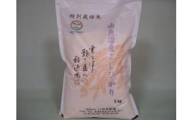 厳しい基準で栽培した「南魚沼産コシヒカリ」特別栽培米5kg