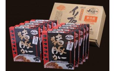 猪豚カレー10個セット 16-H