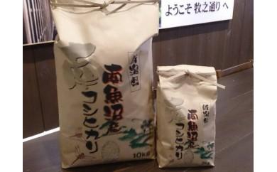 【最高級】南魚沼産こしひかり5kg×4袋(玄米)