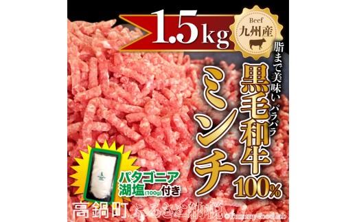187_tf <和牛100%ミンチ1.5kg+塩>平成30年10月末迄に順次出荷