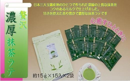 103-279 贅沢濃厚抹茶ラテ2