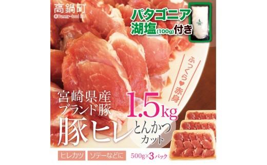 305_tf <宮崎県産ブランドポーク豚ヒレとんかつカット1.5kg+塩>平成30年6月末迄に順次出荷