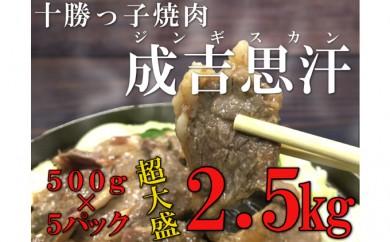 [№5749-0266]大盛2.5kg!絶品!十勝っ子ジンギスカン