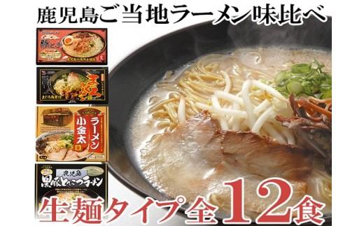 A-011 鹿児島ご当地ラーメン味比べ イシマル食品(有)