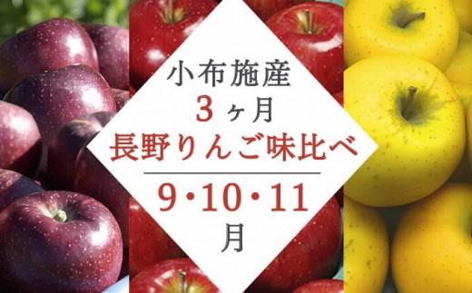 C-501【3カ月定期便】長野県りんごの味比べ(5㎏ずつ)