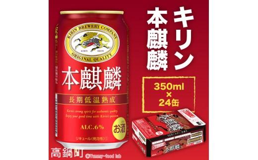 308_kr <キリン本麒麟 350ml×24缶セット>平成30年6月末迄出荷