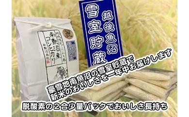 雪室貯蔵・南魚沼しおざわ産コシヒカリ生産者限定:2合×10袋