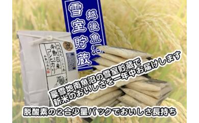 雪室貯蔵・南魚沼しおざわ産コシヒカリ生産者限定:2合×15袋