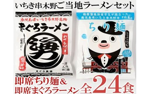 A-012 いちき串木野ご当地ラーメンセット イシマル食品(有)