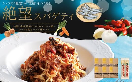 F1078 ピエトロ 鰯と香味野菜のペペロンチーノ風 6食セット