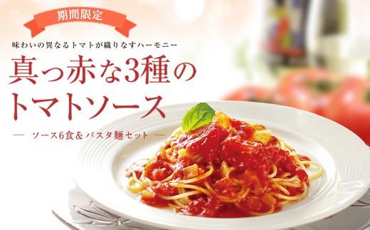 F1084 ピエトロ 真っ赤な3種のトマトソース 6食セット