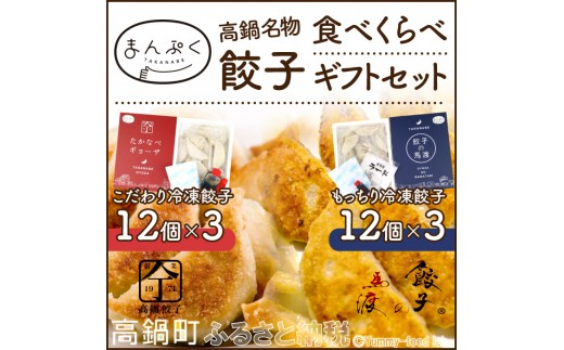 158_mw <高鍋名物餃子食べくらべギフトセット 12個×6箱>1か月以内に順次出荷