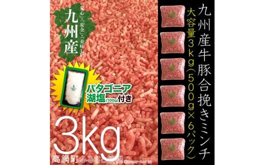 251_tf <九州産牛・九州産豚合挽きミンチ3kg+塩>平成30年10月末迄に順次出荷