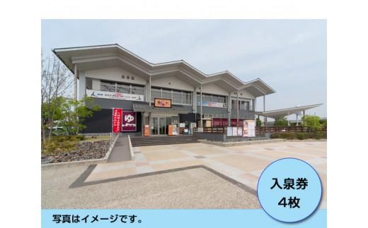 No.045 刈谷ハイウェイオアシス「天然温泉かきつばた」入泉券4枚(タオル付)