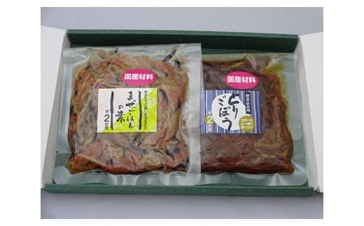No.057 【詰合せ 味わいB】風味豊かなごぼうやひじきがたっぷり!ヘルシーご飯♪