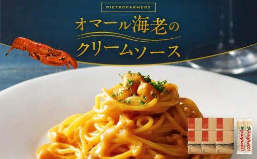F1081 ピエトロ オマール海老のクリームソース 6食セット