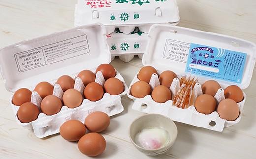 A)おいしいたまご永光卵 上総の名水セット