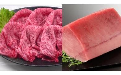 お子様大満足セット! 豊後牛A4ランク以上肩ローススライス(すき焼き・しゃぶしゃぶ用)&国産天然マグロの赤身セット 急速冷凍して新鮮なままお届けします