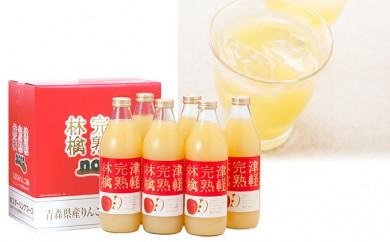 [№5731-0167]津軽完熟林檎ジュース 赤ラベル1L×6本
