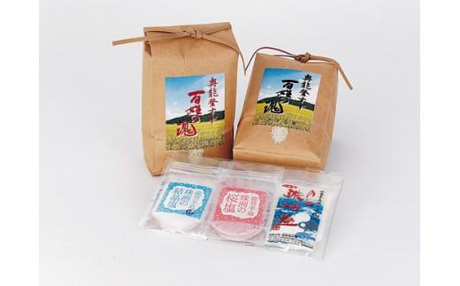 【A127】きずな米 塩(えん)むすびセット