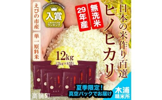 362_ku <平成29年ヒノヒカリ無洗米(真空パック)12kg>平成30年6月から9月末迄に順次出荷