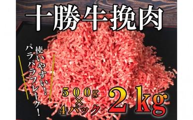 [№5749-0267]たっぷり2kg!十勝牛挽肉 500g×4パック