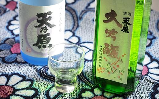 名水仕込み日本酒 「天乃原」大吟醸・純米大吟醸セット