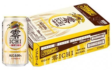 [№5680-0418]キリン 零ICHI 350ml缶×24本(1ケース)