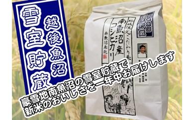 【頒布会】雪室貯蔵・南魚沼しおざわ産コシヒカリ生産者限定(5Kg×全6回)
