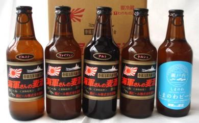 [№5796-0360]「海軍さんの麦酒」「しまのわビール」5本セット