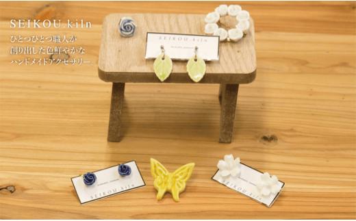 DB07 【波佐見焼】陶磁器アクセサリー6点セット(バラ青×チョウ黄・ピアスver.)【正光窯】-2