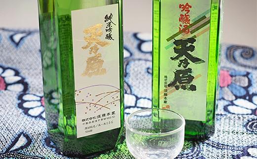 名水仕込み日本酒 「天乃原」 純米吟醸・吟醸セット+