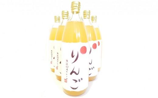 [№5659-0453]特別栽培りんご使用 無添加ストレートジュース6本セット