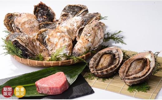 【K02】豪華BBQセット3名様(松阪牛・アワビ・ウニ・岩牡蠣)