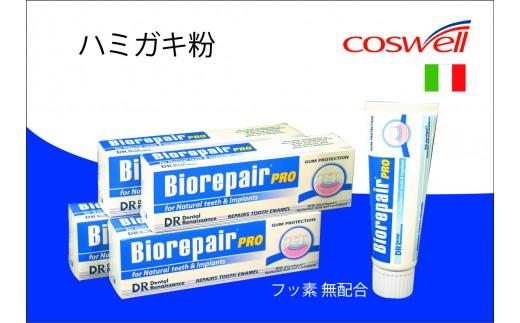 バイオリペアPRO(歯磨き粉)4本セット