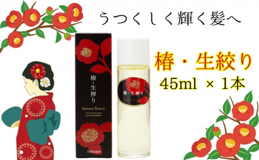A1-3026/椿・生搾り 45ml×1