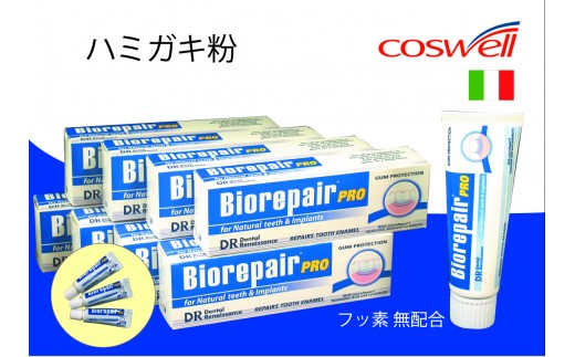 バイオリペアPRO(歯磨き粉)8本&ミニバイオリペアPRO10本セット