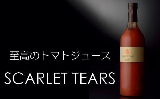 (01909)至高のトマトジュース「スカーレットティアーズ」