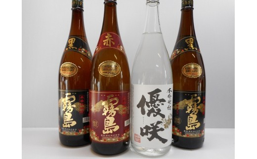 MK-1804_優咲と霧島赤・黒一升瓶4本セット