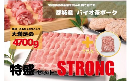 MK-3611_都城産「バイオ茶ポーク」特盛STRONG+豚ミンチ4.7kgセット