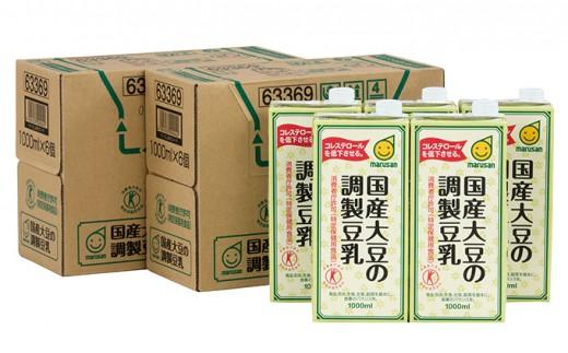 [№5789-0351]国産大豆の調製豆乳1L×12本セット