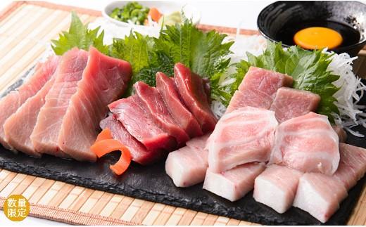 【F18】本マグロ食べ比べセット(大トロ・中トロ・赤身)