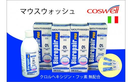 バイオリペアPROマウスウォッシュ(洗口液)4本&ミニバイオリペアプロマウスウォッシュスティックタイプ10本