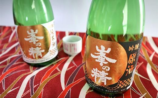 B)名水仕込み日本酒 「峯の精」吟醸純米酒・吟醸原酒セット
