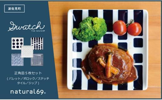 QA15 【波佐見焼】natural69 swatch 正角皿5枚セット パレット/ポロック/ステッチ/タイル/ジップ