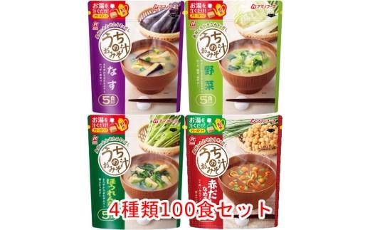 アマノフーズ100食アソートセットA(赤だしなめこ・野菜・なす・ほうれん草)