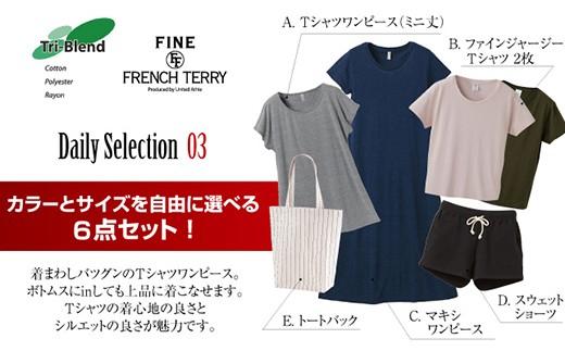 F28-2 デイリーセレクション03(Tシャツ×2、ワンピース×2、ショーツ、バッグ)