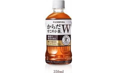 【トクホ】コカ・コーラ からだすこやか茶W 350ml×24本(1ケース)