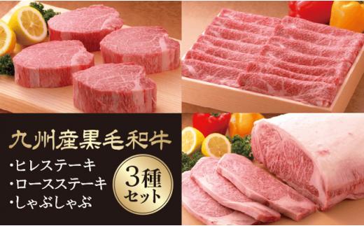 SS004 九州産黒毛和牛ヒレステーキ、ロースステーキ、しゃぶしゃぶ3種セット